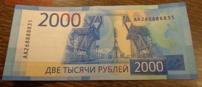 2000 рублей с красивым номером еще одна до 12.05, 22.00 - 2000 руб. АА268_1.JPG