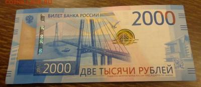 2000 рублей с красивым номером еще одна до 12.05, 22.00 - 2000 руб. АА268_2.JPG