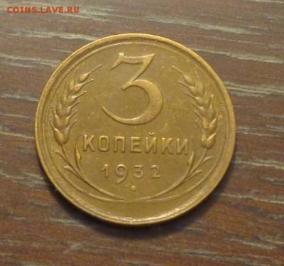 3 копейки 1932 до 12.05, 22.00 - 3 коп 1932_1