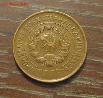 3 копейки 1932 до 12.05, 22.00 - 3 коп 1932_2