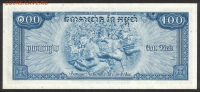 Камбоджа 100 риэлей 1962 unc 12.05.19. 22:00 мск - 1