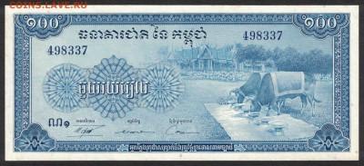 Камбоджа 100 риэлей 1962 unc 12.05.19. 22:00 мск - 2