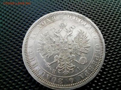 Рубль 1867 год на подленность - sQ5XAUXgbJY
