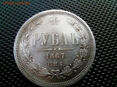 Рубль 1867 год на подленность - cZONGTyKIuM