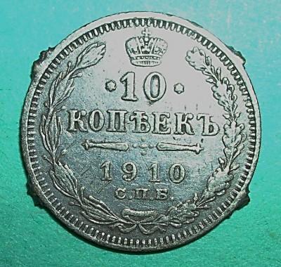 10 копеек 1910г - 1910г
