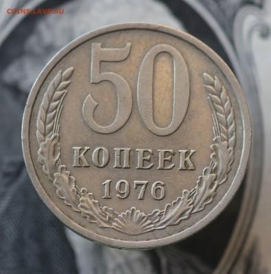 50 копеек  1976 до 14.05.19 до 22.00мск - IMG_6377.JPG