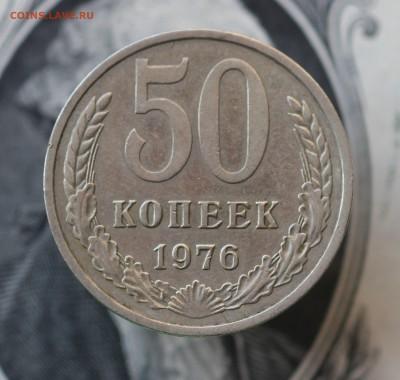 50 копеек  1976 до 14.05.19 до 22.00мск - IMG_6376.JPG