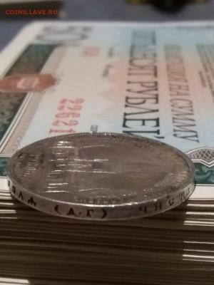рубль 1898 год (дворик) оригинал? - 5
