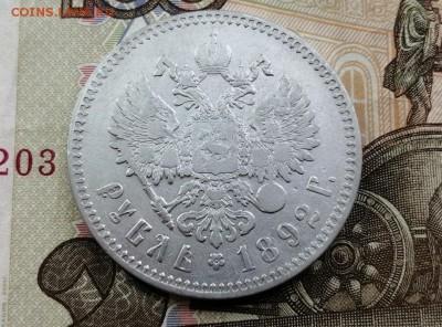 рубль 1892 года до 14.05.2019 г в 22.00 - 3bkVmj2btqI