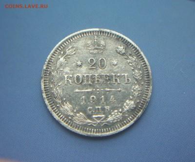 20 копеек 1914 г..  До 12.05... - IMG_7522.JPG