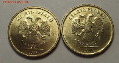 10 рублей 2009 года 2шт (без обращения) до 10 мая - rew7693.JPG