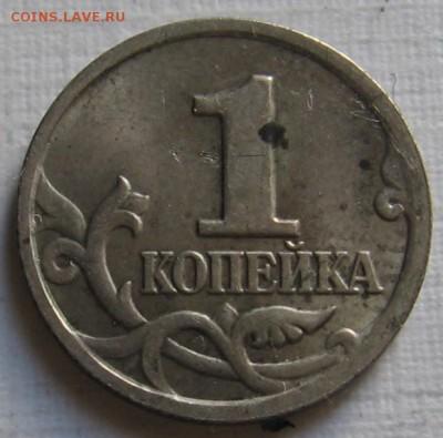"""1 копейка 2004 М """"двойные поводья"""" - до 06.05.19 в 22.00 - 007.JPG"""