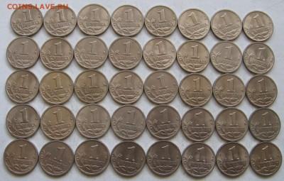 1 копейка 1997 М 40 штук - до 12.05.19 в 22.00 - 1к1997мр.JPG