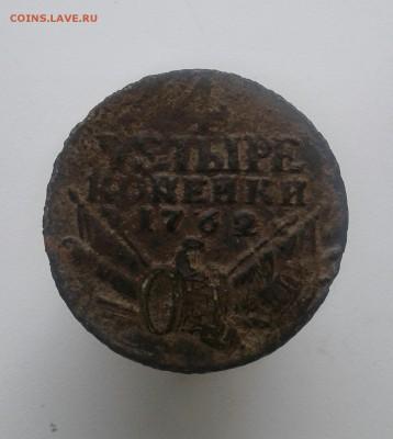 4 копейки 1762 год - 20190508_173824-1