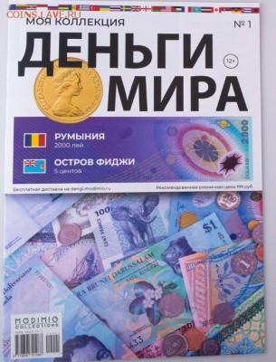 Журналы про монеты и банкноты - kollekciya_dengi_mira_modimio_01.JPG