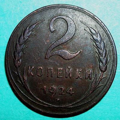2 копейки 1924гГурт ребристый - 1924г