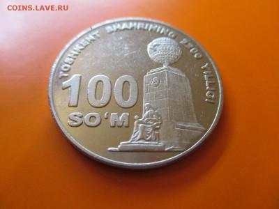 Узбекистан 100 сум 2009 монумент перв. выпуск до 16.05 22:00 - IMG_1647.JPG