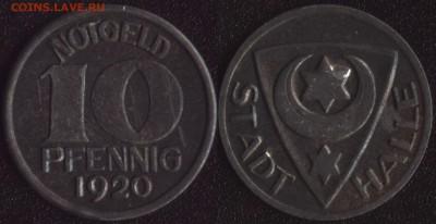 Нотгельды Германии по фиксированной цене - Халле 10 пфеннигов 1920 (продажа)