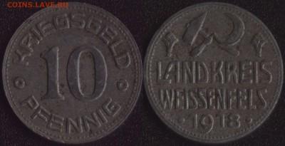 Нотгельды Германии по фиксированной цене - Вайссенфелс 10 пфеннигов 1918 (продажа)