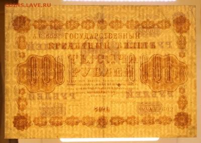 1000 рублей 1918 год. Ложкин- 16.05.19 в 22.00 - 22,04,19 боны сам 082