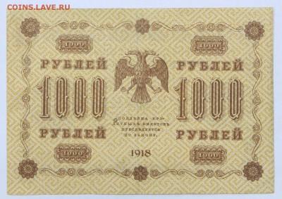 1000 рублей 1918 год. Ложкин- 16.05.19 в 22.00 - 22,04,19 боны сам 052