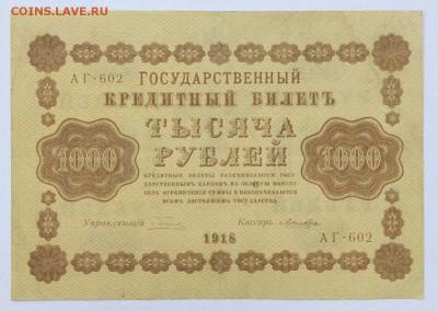 1000 рублей 1918 год. Ложкин- 16.05.19 в 22.00 - 22,04,19 боны сам 051