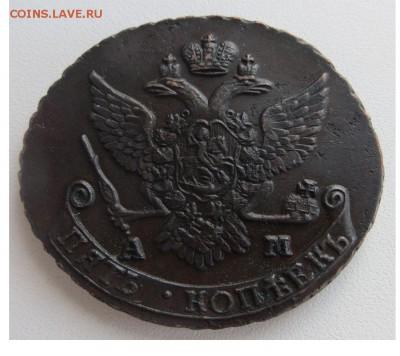 5 копеек 1790 - 22