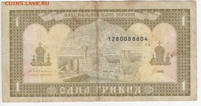 УКРАИНА - 1 гривна 1992 г. до 16.05 в 22.00 - IMG_20190510_0005