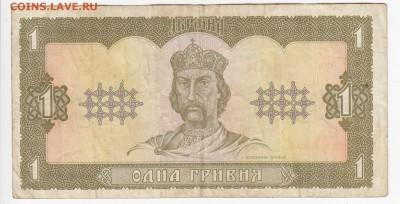 УКРАИНА - 1 гривна 1992 г. до 16.05 в 22.00 - IMG_20190510_0002