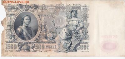 500 рублей 1912 г. ШИПОВ-МЕТЦ до 16.05 в 22.00 - IMG_20190510_0016