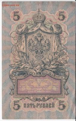 5 рублей 1909 г. Шипов-Барышев до 16.05 в 22.00 - IMG_20190510_0011