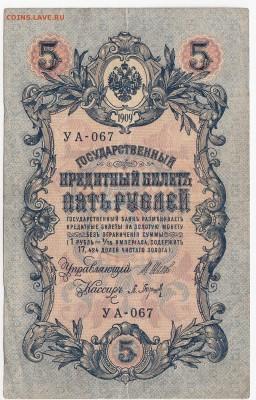 5 рублей 1909 г. Шипов-Барышев до 16.05 в 22.00 - IMG_20190510_0007