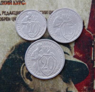 10,15,20 копеек 1933 года - DSCN5325.JPG