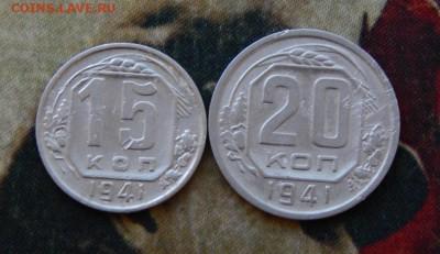 15,20 копеек 1941 года - DSCN5361.JPG