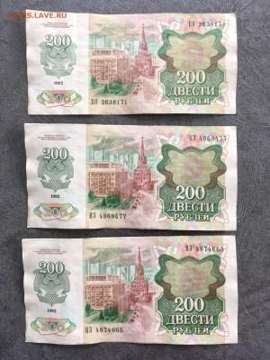 200 рублей 1992 года 3 штуки. До 22:00 15.05.19 - 2DA6165A-8434-443C-874B-BB273E74CBDF