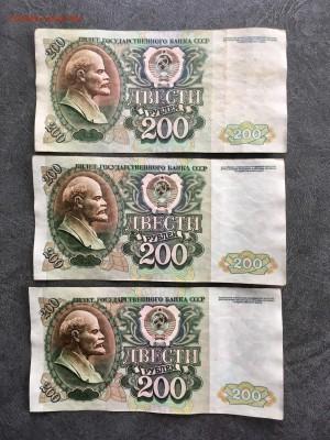200 рублей 1992 года 3 штуки. До 22:00 15.05.19 - 34C5B4BE-8314-424C-BBA2-8D9AEEB00E22