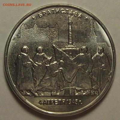 5 рублей 2016 года Братислава (полный раскол) до 15 мая - rew1125.JPG