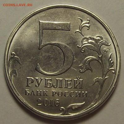 5 рублей 2016 года Братислава (полный раскол) до 15 мая - rew1123.JPG
