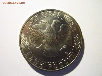С 200 ТУРГЕНЕВ АЦ 1993 1 руб. до 16.05.19 в 22:30 - IMG_8102.JPG