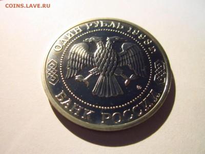 С 200 БОРОДИН АЦ 1992 1 руб. до 16.05.19 в 22:30 - IMG_8113.JPG
