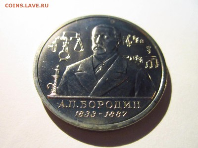 С 200 БОРОДИН АЦ 1992 1 руб. до 16.05.19 в 22:30 - IMG_8111.JPG