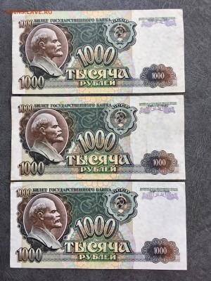 1000 рублей 1992 года 3 штуки. До 22:00 16.05.19 - B77966B6-DC5B-4AED-98EE-7CFE2958BCB6