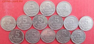 РФ 5 копеек. Подборка 1997-2009 м и сп 14 монет - РФ 5 к. подборка.JPG