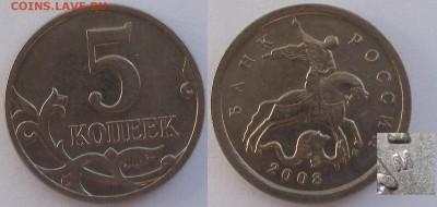 РФ. 5 копеек 2006м., 2007м, 2008м. Разновидности - 2008м 5 к. 5.4Б1(1).JPG