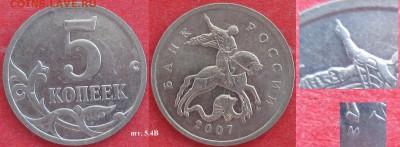 РФ. 5 копеек 2006м., 2007м, 2008м. Разновидности - 2007м 5 к. 5.4В.JPG