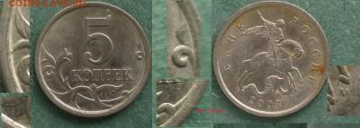 РФ. 5 копеек 2006м., 2007м, 2008м. Разновидности - 2007м 5 к. 5.11А.JPG