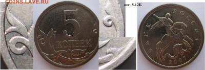 РФ. 5 копеек 2006м., 2007м, 2008м. Разновидности - 2007м 5 к. 5.12Б..JPG