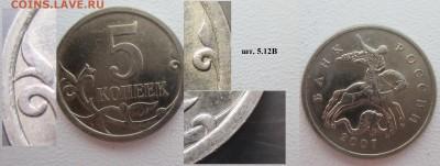 РФ. 5 копеек 2006м., 2007м, 2008м. Разновидности - 2007м 5 к. 5.12В.JPG