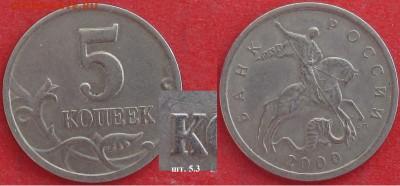 РФ. 5 копеек СП (7 разных монет) - 2000сп 5 к. 5.3.JPG