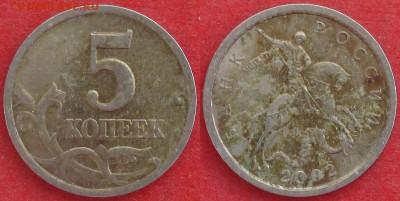 РФ. 5 копеек СП (7 разных монет) - 2002сп 5 к..JPG